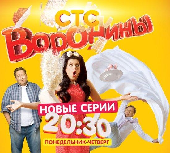 воронины смотреть 13 сезон онлайн бесплатно: